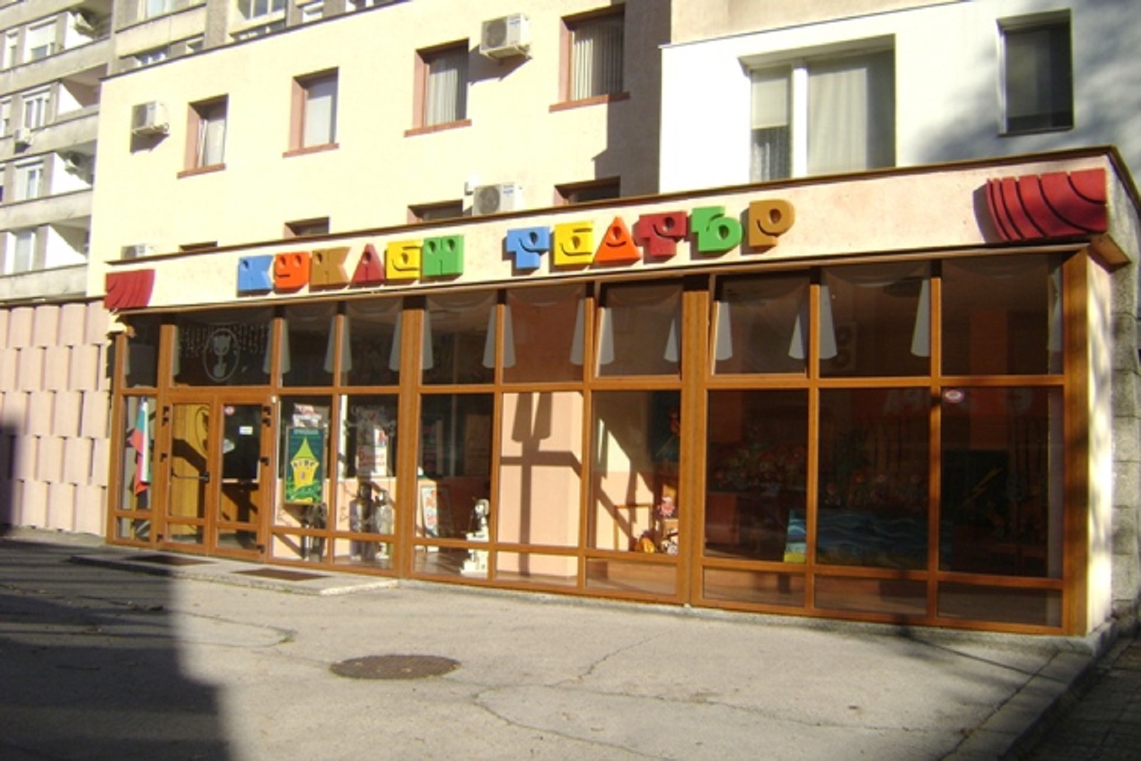 Gabrovo - Attraction Gabrovo Puppet Theatre - Picture 1